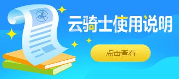 云骑士软件使用说明