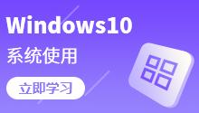 Windows 10教程