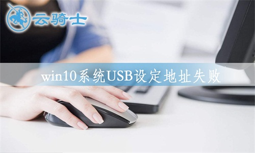 win10USB设定地址失败