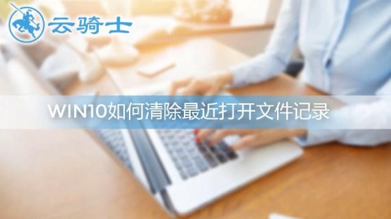 win10清除最近打开文件记录