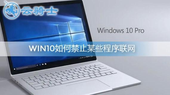win10禁止软件联网