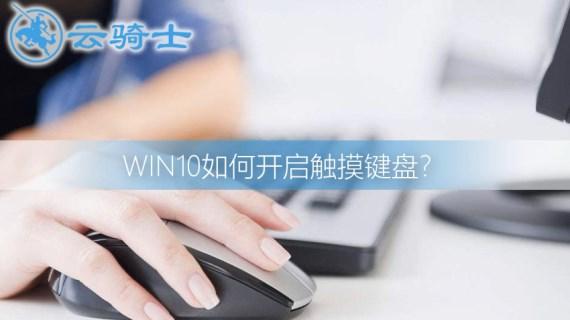 win10怎么打开触摸键盘