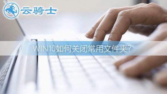win10关闭常用文件夹