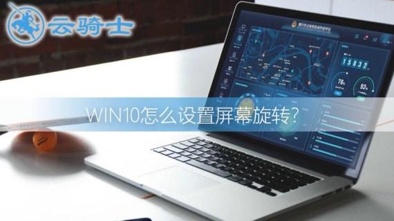win10怎么设置屏幕旋转