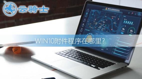 win10附件程序在哪里
