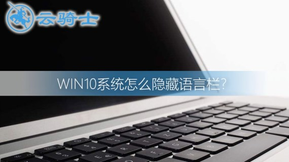 win10语言栏怎么隐藏