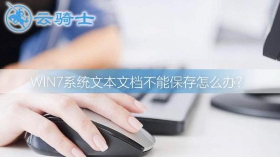 win7文本文档不能保存