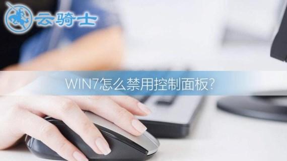 win7怎么禁用控制面板
