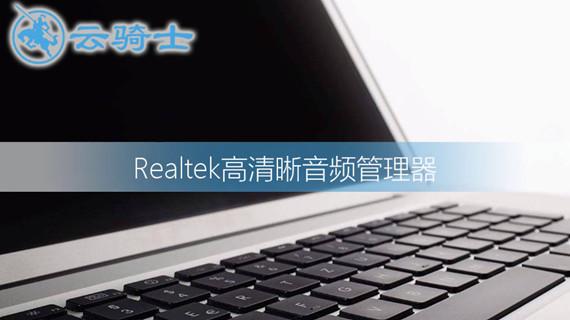 realtek高清晰音频管理器怎么设置