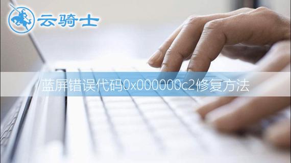 蓝屏错误代码0x000000c2修复方法