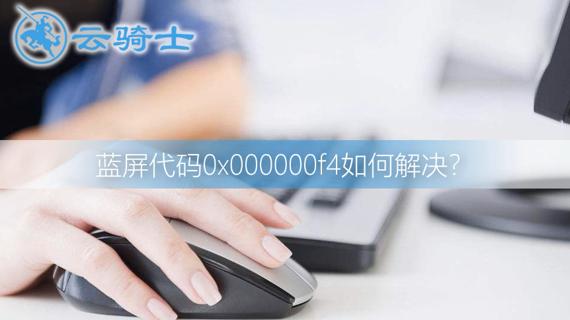电脑蓝屏提示0x000000f4怎么办