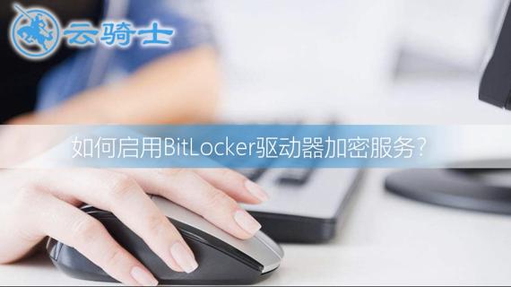 如何启用BitLocker驱动器加密服务