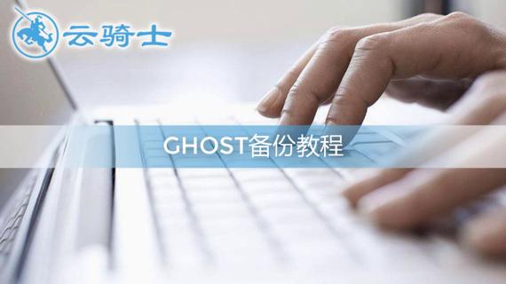 ghost备份教程