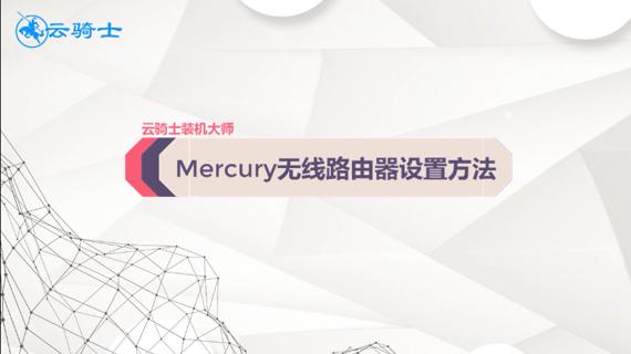mercury无线路由器设置方法
