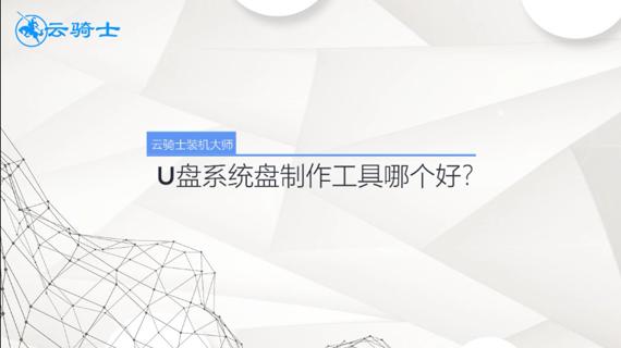 u盘系统盘制作工具哪个好