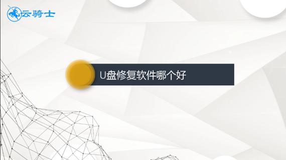 u盘修复软件哪个好