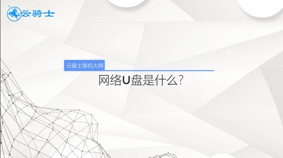 网络u盘是什么