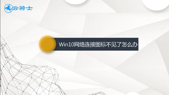 win10网络连接图标不见了怎么办