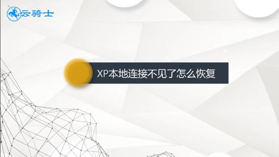 xp本地连接不见了怎么恢复