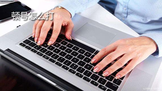 电脑键盘顿号怎么打