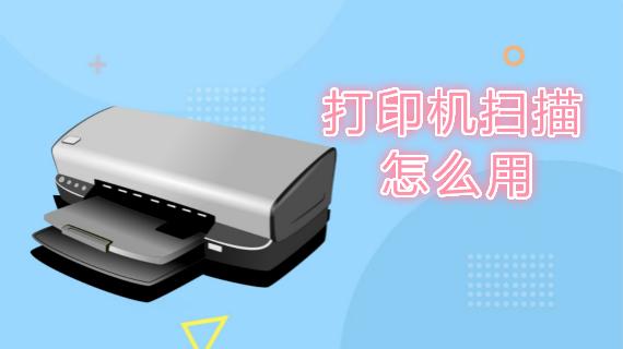 打印机扫描怎么用