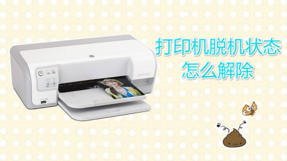 打印机脱机状态怎么解除