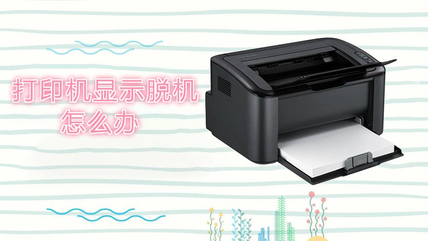 打印机显示脱机怎么办