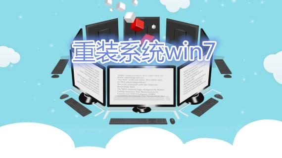 重装系统win7