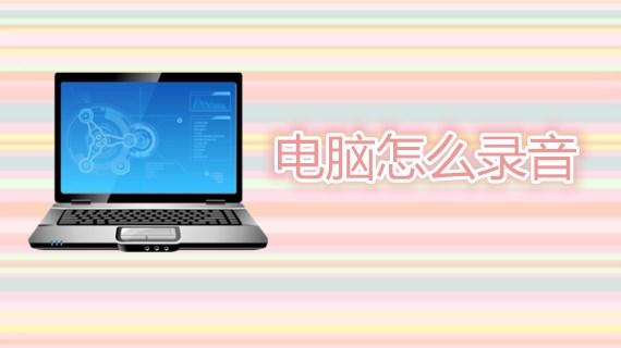 电脑怎么录音