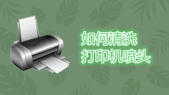 如何清洗打印机喷头