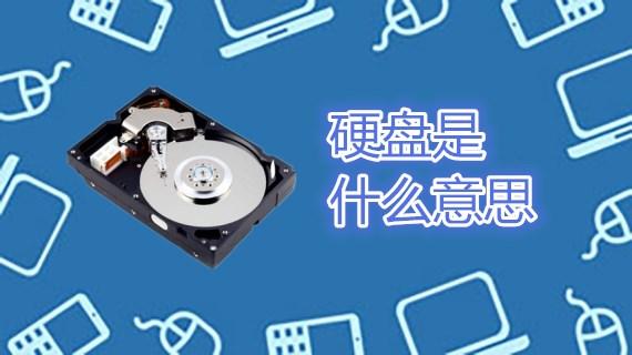 硬盘是什么意思