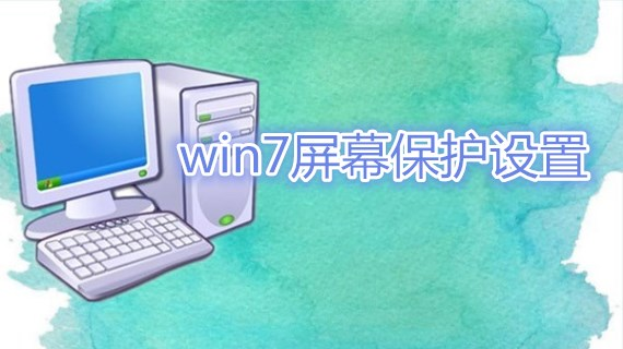 win7屏幕保护设置
