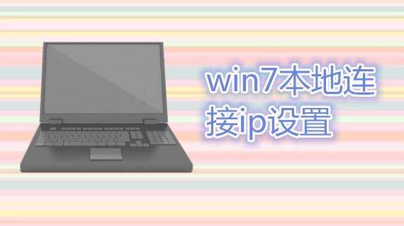 win7本地连接ip设置