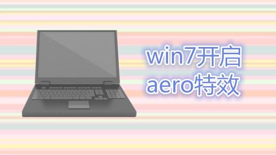 win7开启aero特效