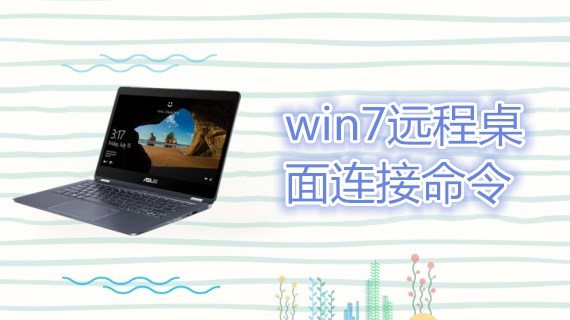 win7远程桌面连接命令