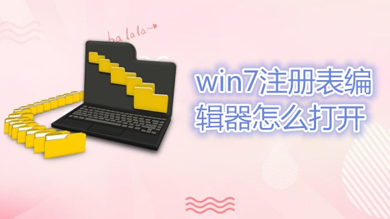 win7注册表编辑器怎么打开