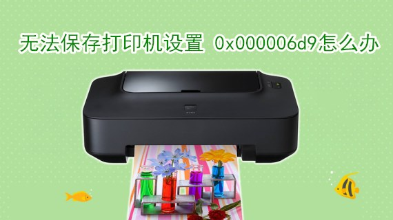 无法保存打印机设置 0x000006d9怎么办