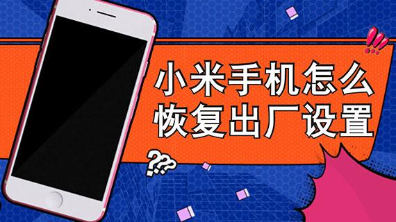 小米手机怎么恢复出厂设置