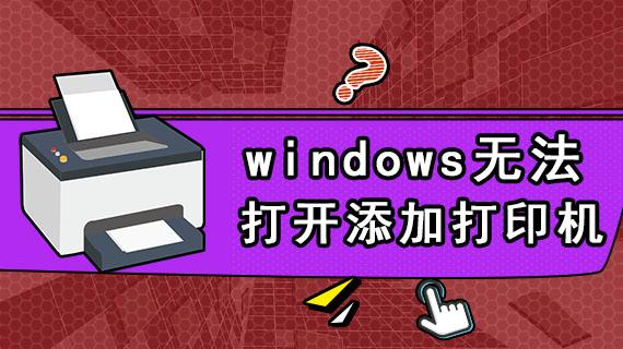 windows无法打开添加打印机