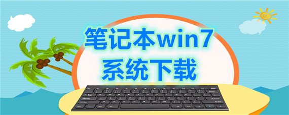笔记本win7系统下载