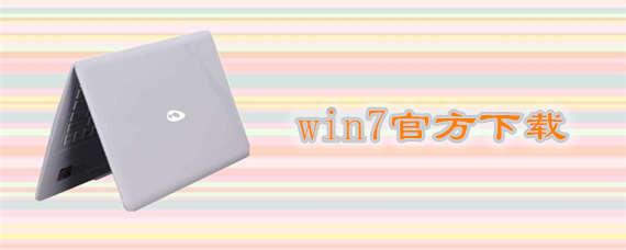 win7官方如何下载安装