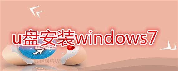 u盘安装windows7操作步骤