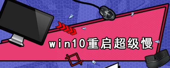 win10重启超级慢
