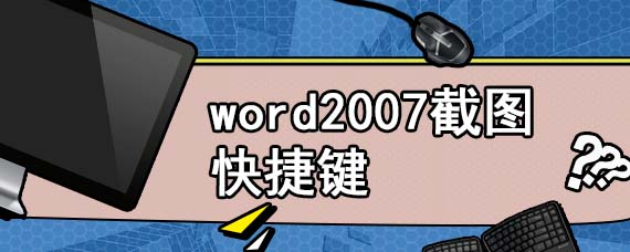 word2007截图快捷键