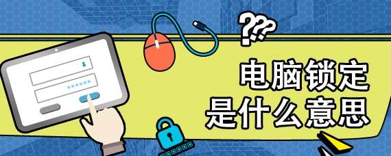 电脑锁定是什么意思