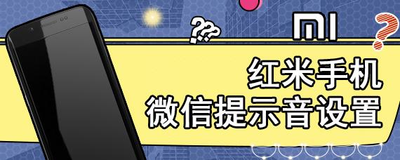 红米手机微信提示音设置