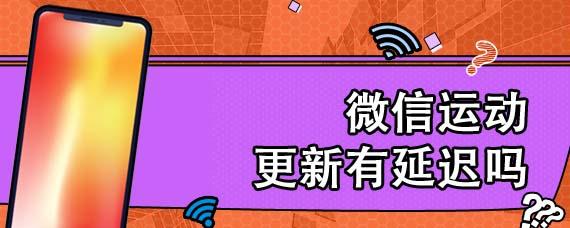 微信运动更新有延迟吗