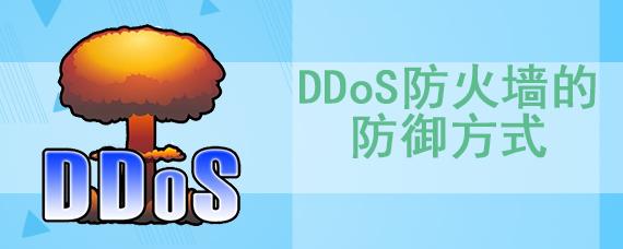 ddos防火墙的防御方式