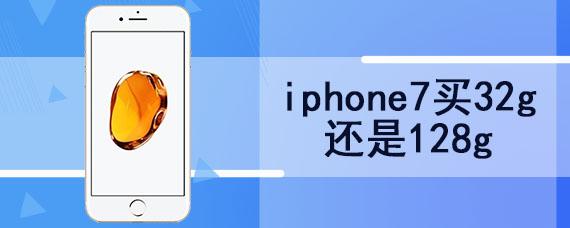 iphone7买32g还是128g