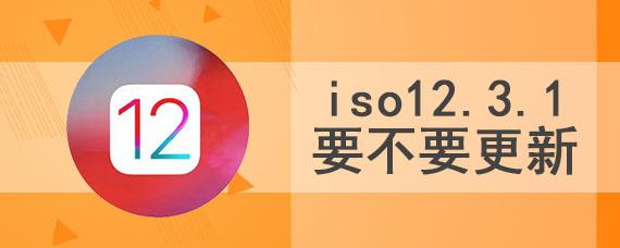 iso12.3.1要不要更新